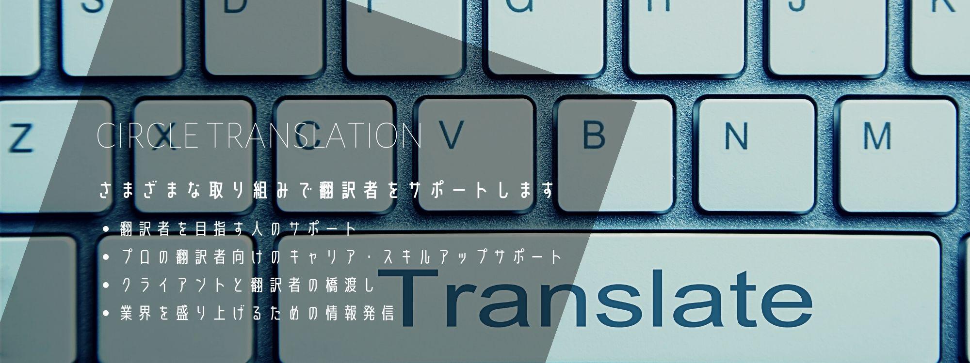 Circle Translation – サークルトランスレーション